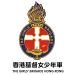 香港基督女少年軍
